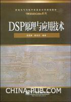 (特价书)DSP原理与应用技术