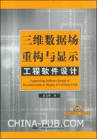 (特价书)三维数据场重构与显示工程软件设计