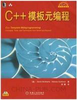 C++模板元编程[图书]