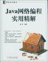 (特价书)Java网络编程实用精解