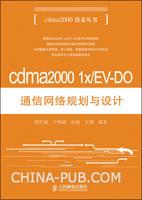(特价书)cdma2000 1x/EV-DO通信网络规划与设计