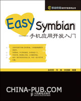 Easy Symbian--手机应用开发入门