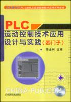 PLC运动控制技术应用设计与实践(西门子)