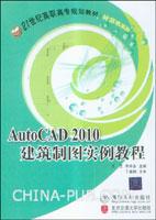 AutoCAD 2010建筑制图实例教程