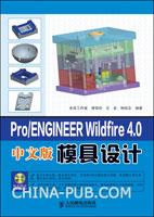 (特价书)Pro/ENGINEER Wildfire 4.0中文版模具设计