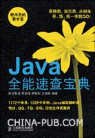 (特价书)Java全能速查宝典
