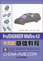 (特价书)Pro/ENGINEER Wildfire 4.0中文版基础教程