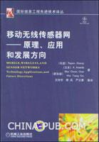 移动无线传感器网--原理、应用和发展方向