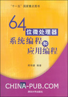 64位微处理器系统编程和应用编程