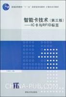 智能卡技术(第三版)--IC卡与RFID标签