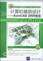 计算机辅助设计--Auto CAD 2009教程