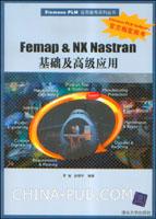Femap&NX Nastran基础与高级应用