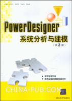 PowerDesigner系统分析与建模(第2版)