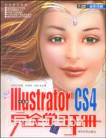 中文版Illustrator CS4完全学习手册