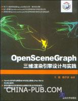 OpenSceneGraph三维渲染引擎设计与实践