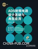 ADS射频电路设计基础与典型应用[按需印刷]