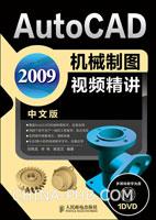 (特价书)AutoCAD 2009中文版机械制图视频精讲