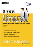 循序渐进Linux:基础知识、服务器搭建、系统<a href=