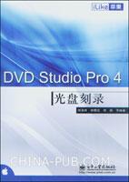 (特价书)iLike苹果DVD Studio Pro 4光盘刻录