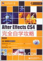 After Effects CS4完全自学攻略