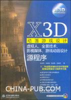 (特价书)X3D动画游戏设计:虚拟人、全景技术、影视媒体、游戏动画设计源程序