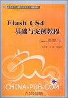 Flash CS4基础与案例教程