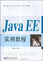 (特价书)Java EE实用教程
