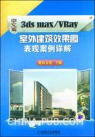 中文版3ds max/VRay室外建筑效果图表现案例详解