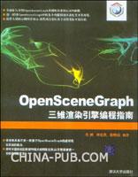 OpenSceneGraph三维渲染引擎编程指南