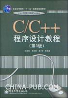 (特价书)C/C++程序设计教程(第3版)