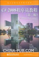 (特价书)C# 2008程序员教程(第三版)