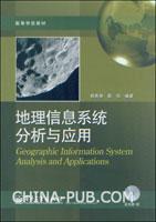 地理信息系统分析与应用