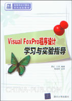 Visual FoxPro程序设计学习与实验指导