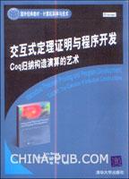 交互式定理证明与程序开发--Coq归纳构造演算的艺术