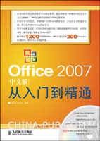 Office 2007中文版从入门到精通