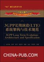 3GPP长期演进(LTE)系统架构与技术规范