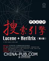开发自己的搜索引擎:Lucene+Heritrix(第2版)