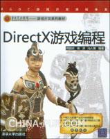 DirectX游戏编程