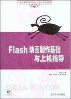 Flash动画制作基础与上机指导