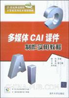 多媒体CAI课件制作实用教程