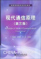 (特价书)现代通信原理(第三版)
