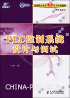 PLC控制系统设计与调试