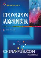 EPON/GPON从原理到实践[按需印刷]