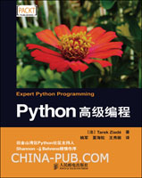 Python高级编程[按需印刷]