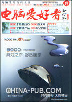 [特价书]电脑爱好者合订本(2009下半年)