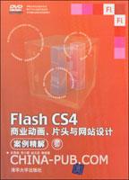 Flash CS4商业动画、片头与网站设计案例精解
