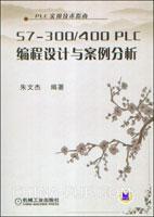 S7-300/400 PLC编程设计与案例分析