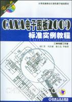 CAXA电子图版2009标准实例教程