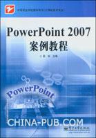 (特价书)PowerPoint 2007案例教程