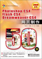 (特价书)Photoshop CS4 Flash CS4 Dreamweaver CS4网页制作50例